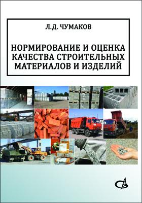 Нормирование и оценка качества строительных материалов и изделий: учебное пособие
