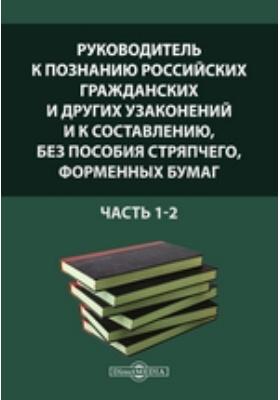 Руководитель к познанию российских гражданских и других узаконений и к составлению, без пособия стряпчего, форменных бумаг: практическое пособие, Ч. 1-2