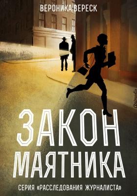 Закон маятника : детективный роман