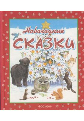Новогодние сказки = THE SNOW TREE; THE CRISTMAS HAT