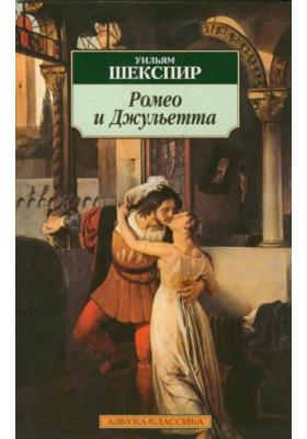Ромео и Джульетта : Трагедия