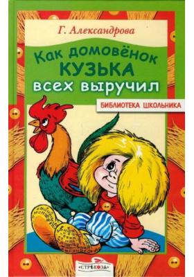 Как домовенок Кузька всех выручил : Повесть-сказка