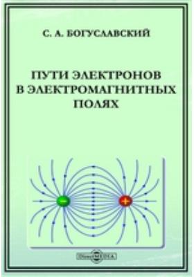 Пути электронов в электромагнитных полях