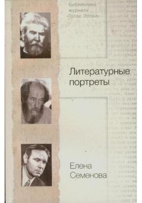 Литературные портреты : Собрание работ о писателях XIX и XX веков
