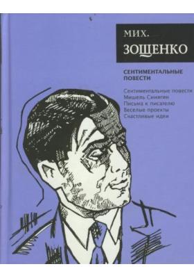 Сентиментальные повести : Собрание сочинений