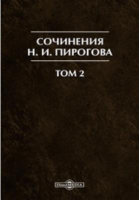 Сочинения Н. И. Пирогова. Т. 2