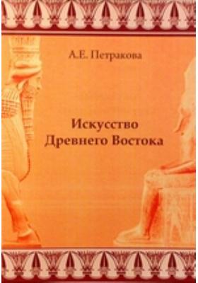 Искусство Древнего Востока: учебно-методическое пособие