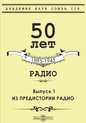 50 лет радио. 1895-1945: сборник оригинальных статей и материалов. Вып. 1. Из предистории радио