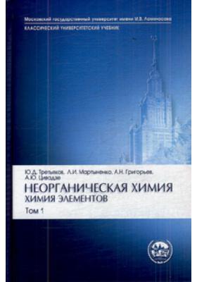Неорганическая химия. Химия элементов. В 2-х томах. Том 1 : Учебник для вузов. 2-е издание, переработанное и дополненное