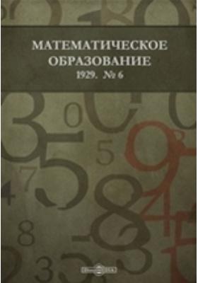 Математическое образование. 1929. № 6