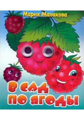 В сад по ягоды