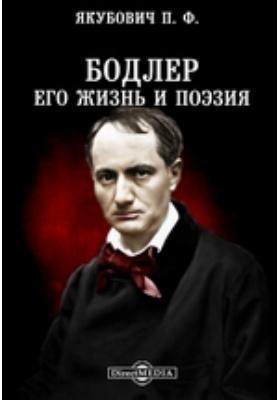 Бодлер, его жизнь и поэзия