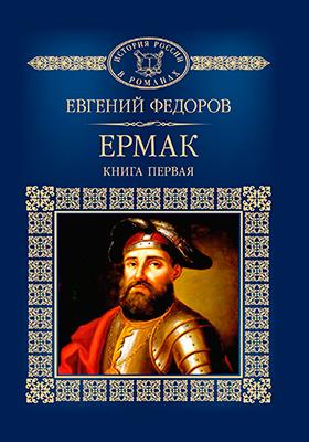 Т. 112. Ермак. Кн. 1