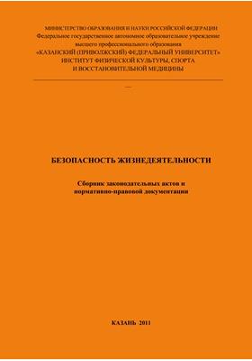 Безопасность жизнедеятельности : сборник законодательных актов и нормативно-правовой документации: нормативно-правовой акт (Россия)