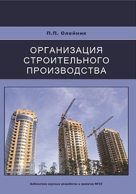 Организация строительного производства: научное издание