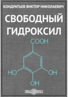 Свободный гидроксил