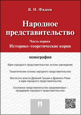 Народное представительство: монография, Ч. 1. Историко-теоретические корни