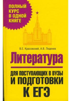 Литература. Для поступающих в вузы и подготовки к ЕГЭ