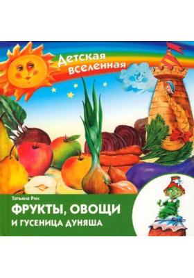 Фрукты, овощи и гусеница Дуняша