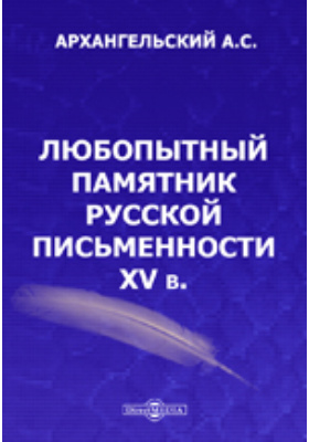 Любопытный памятник русской письменности XV в