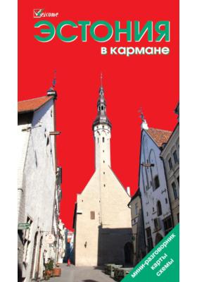 Эстония в кармане: путеводитель