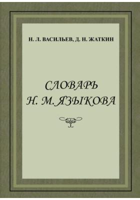 Словарь Н. М. Языкова