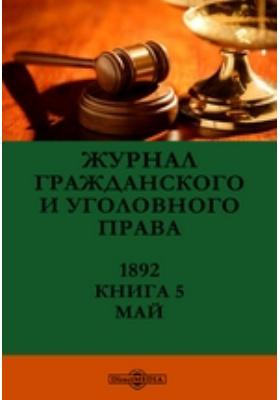 Журнал гражданского и уголовного права. 1892. Книга 5, Май