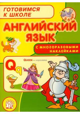 Английский язык. 5-6 лет : С многоразовыми наклейками