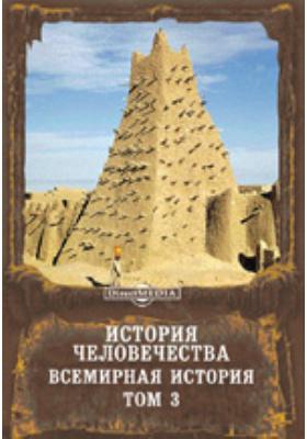 История человечества. Всемирная история. Т. 3. Западная Азия и Африка