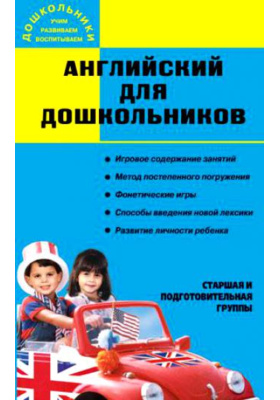 Английский для дошкольников