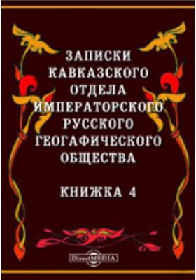Записки Кавказского отдела Императорского Русского географического общества. 1857. Книжка 4