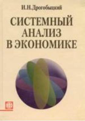 Системный анализ в экономике: учебное пособие