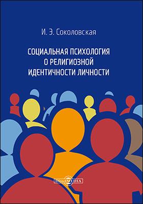 Социальная психология о религиозной идентичности личности: монография