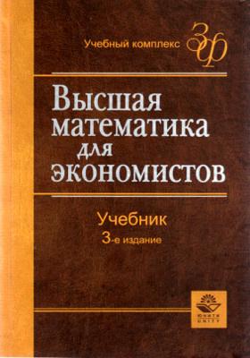 Высшая математика для экономистов: учебник