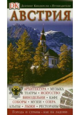 Австрия = Eyewitness Travel Guides. Austria