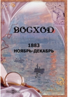 Восход: журнал. 1883. Ноябрь-декабрь
