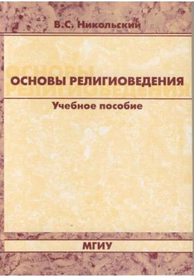 Основы религиоведения : Учебное пособие