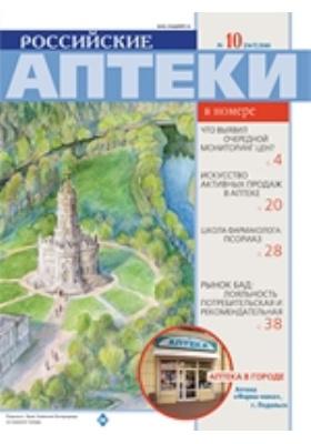 Российские аптеки. 2010. № 10 (168)
