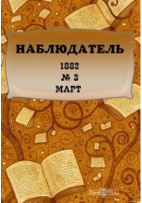 Наблюдатель. 1882. № 3, Март