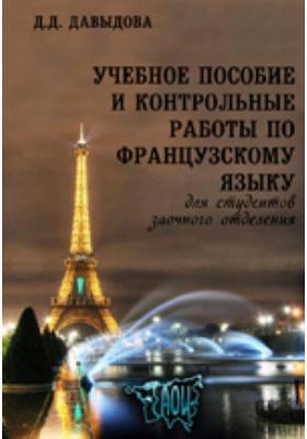 Учебное пособие и контрольные работы по французскому языку для студентов заочного отделения: учебное пособие