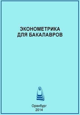Эконометрика для бакалавров: учебник