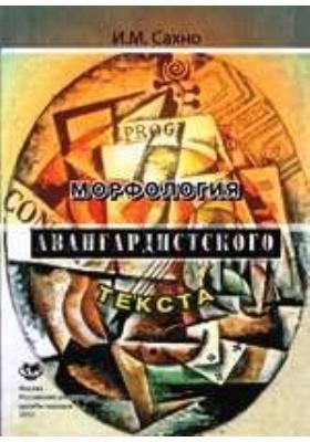 Морфология авангардистского текста: учебное пособие