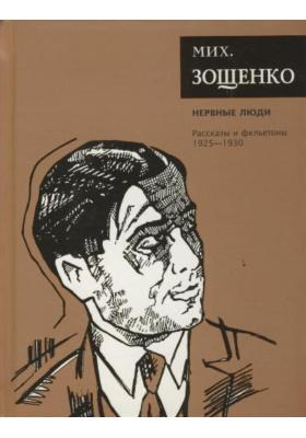 Нервные люди. Рассказы и фельетоны (1925-1930) : Собрание сочинений
