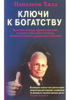 Ключи к богатству = The Master-Key to Riches