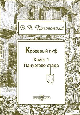Кровавый пуф. Кн. 1. Панургово стадо
