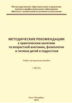 Методические рекомендации к практическим занятиям по возрастной анатомии, физиологии и гигиене детей и подростков: учебно-методическое пособие, Ч. 1