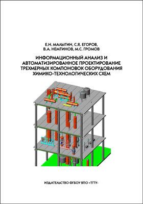Информационный анализ и автоматизированное проектирование трехмерных компоновок оборудования химико-технологических схем: учебное пособие