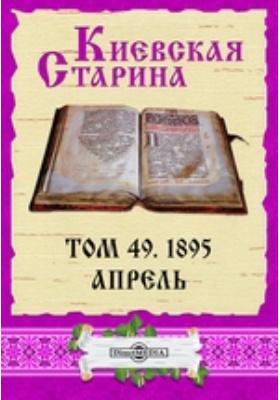 Киевская Старина: журнал. 1895. Т. 49, Апрель