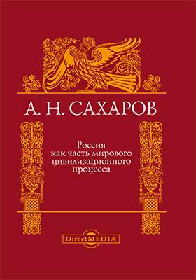 Россия как часть мирового цивилизационного процесса : лекции: курс лекций