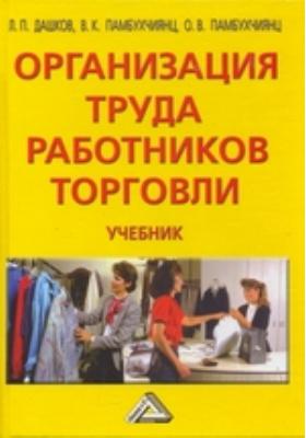 Организация труда работников торговли: учебник